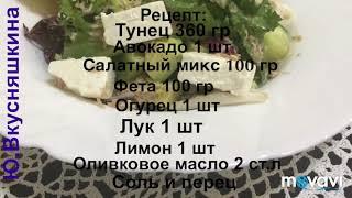 Полезный Салат з тунцом, авокадо и сыром фета!#салат#полезныйсалат#простошеф