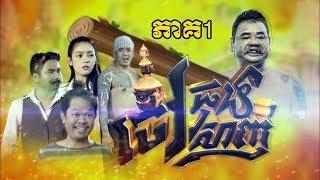 កំប្លែងហ្មង៖ រឿង ចៅធុង ចៅសាញ់ វគ្គ១   Chao Thong Chao Shanh Part1 - TOWN FULL HDTV