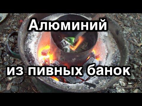№62 Добываем АЛЮМИНИЙ