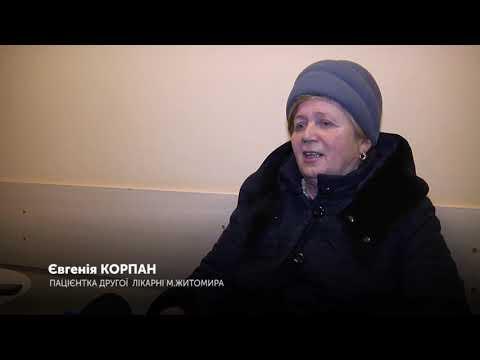 Суспільне Житомир: У лікарнях Житомира з'явилася інформація про платні послуги