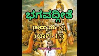 Bhagavadgeete (ADHYAYA-2) (PART-17) | ಭಗವದ್ಗೀತೆ | Vid. Ananthakrishna Acharya |