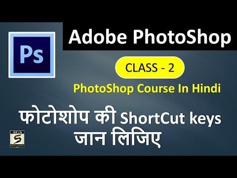 Adobe Photoshop Tutorials In Hindi Part - 2 (Photoshop Shortcut Keys In Hindi)