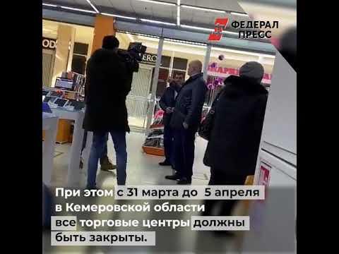 Губернатор Кузбасса Сергей Цивилев разгоняет людей в «Сити Молл» (Новокузнецк)
