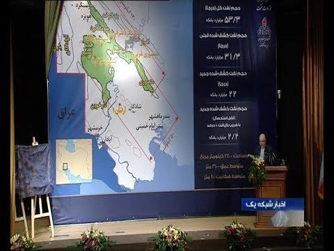 Iran Newly discovered 53bn barrels oil field named Nam-Avaran نام آوران ميدان جديد نفتي ايران