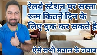 What Is The Time Limit To Stay In Railway Retiring Room ? All Answer Is Here