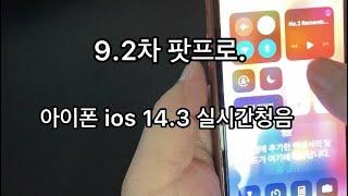 2020년 12월 21일 ios 14.3 업데이트 후 …