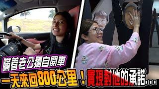 【感人】女子瞒着老公獨自開車一天來回800公里,實現對他的承諾,沒想到給Jeff 做一單!(Jeff & Inthira)