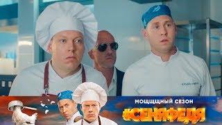 Шоу двойников Нагиева не удалось | #СеняФедя