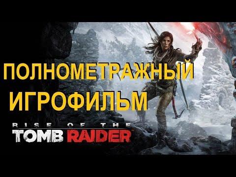 Полнометражный Rise of the Tomb Raider — Игрофильм (Русская озвучка) Все сцены HD Cutscenes