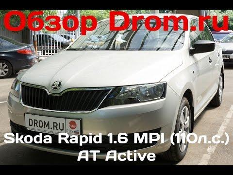 Skoda Rapid 2016 1.6 MPI (110 л.с.) АT Active - видеообзор
