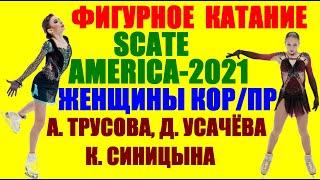 Фигурное катание Skate America 2021 Кор программа Женщины Трансляция Трусова Синицына Усачёва