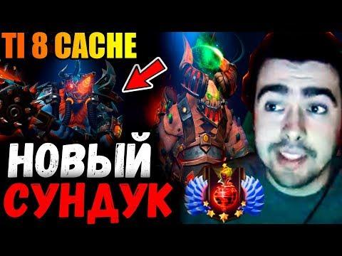 видео: 🔴 СТРЕЙ ПРО НОВЫЙ СУНДУК ti 8 cache 2! КОМАНДА КОНЧЕННЫХ ФИДЕРОВ!