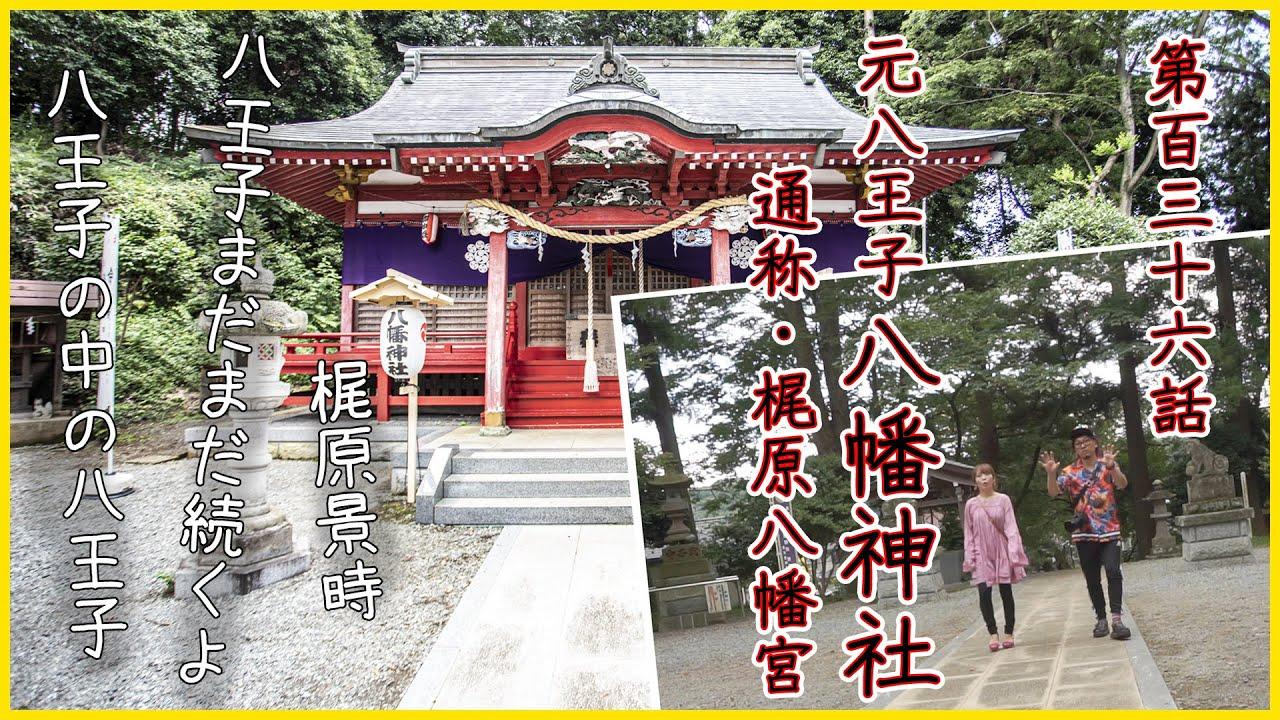 放課後妄想部 第136話 八幡神社 梶原八幡 御朱印 - YouTube
