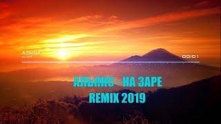 АЛЬЯНС - НА ЗАРЕ 1987  (REMIX 2019) MUSIC