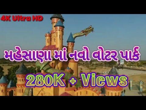 મહેસાણા માં નવો વોટર પાર્ક Bliss Aqua World, Mehsana🌏Asia biggest| Water park in Mahesana,Gujrat