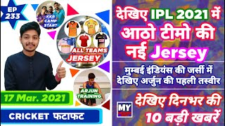 IPL 2021 - All Teams New Jersey ,RCB  & 10 News | Cricket Fatafat | EP 233 | MY Cricket Production