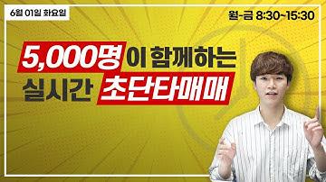 [06.01] 전일 대표종목 (YBM넷)ㅣ상승종목 집중 공략!! (실전매매, 종목추천, 종목발굴, 종목상담)