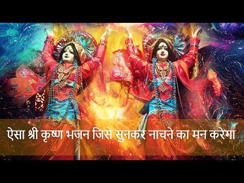 Raas me jo nache kamaal ho gaya.. Krishn Bhole Bhajan