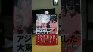 アジア解放ソング:教師に騙されるなーアジアを解放したのは日本だ!