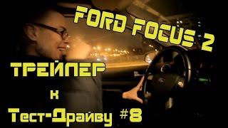 Трейлер к 8-ому Тест-Драйву от Булкина (Ford Focus 2)