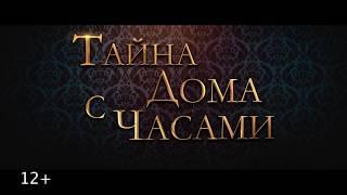 « Тайна дома с часами » - Русский трейлер (2018) «Откройте дверь в бесконечность»