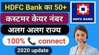 Hdfc bank ke customer care se baat kaise kare 2020 || how to talk hdfc customer care 2020..