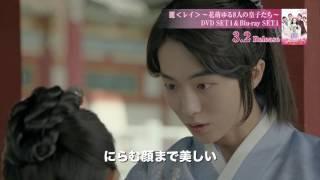 麗<レイ>~花萌ゆる8人の皇子たち~ 第26話