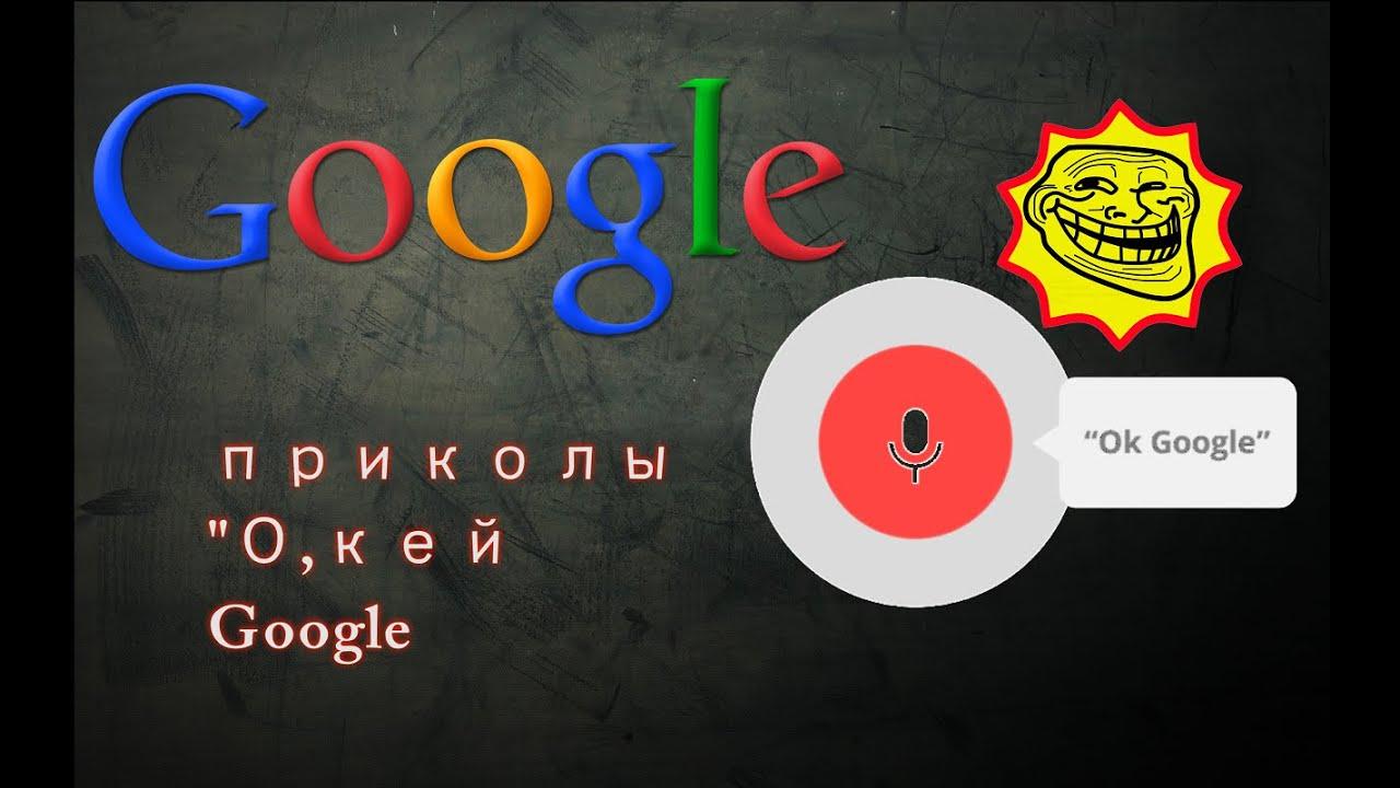 Окей Google - приколы. - YouTube: www.youtube.com/watch?v=uuAsziza-hU