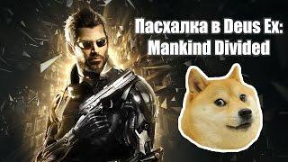 В этой пасхалке сразу две отсылки Doge  известный интернет мем Doggy Holly  отсылка к Бадди Холли американском