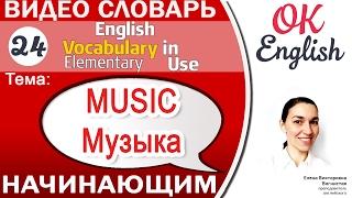 Тема 24 Music and Musical Instruments 📕Английский словарь для начинающих