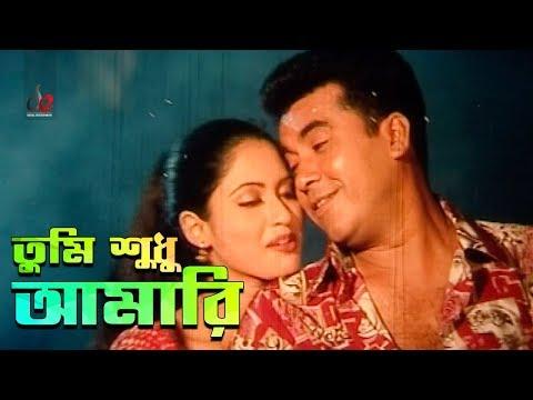 Tumi Sudhu Amari   Bangla Movie Song   Manna   Keye   Romantic Song