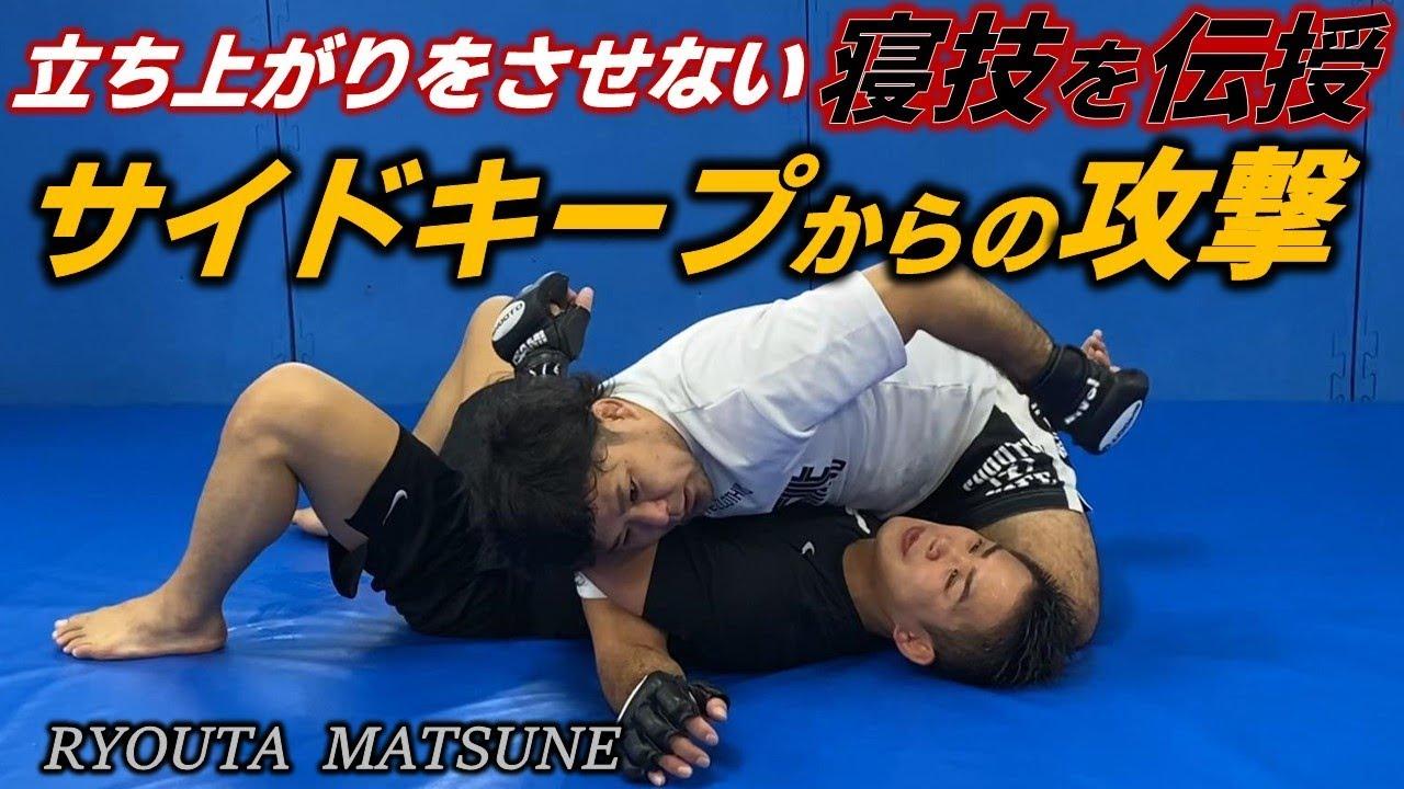 【崩れない寝技】サイドキープしながら技を仕掛ける!