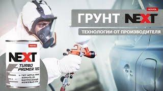 NOVOL NEXT TURBO PRIMER 7000 Универсальный акриловый грунт