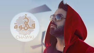 Chawki - QAHWA (EXCLUSIVE  4K) | (شوقي - قهوة (فيديو كليب حصري