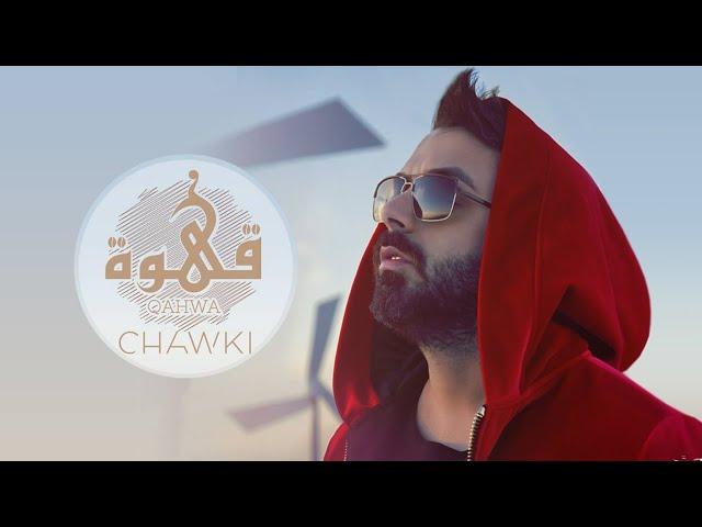 Chawki - QAHWA (EXCLUSIVE Music Video 4K) | (شوقي - قهوة (فيديو كليب حصري