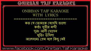 DJ babul bangla karoke(21)
