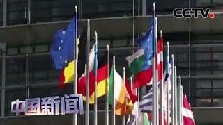 [中国新闻] 欧洲指控伊朗违反伊核协议 伊朗:毫无根据 | CCTV中文国际