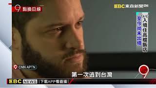 美性侵未成年通緝犯 潛逃台灣
