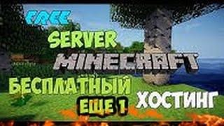 Как создать свой сервер в Minecraft Бесплатно и Легко(Я росскажу как создать сервер на Minecraft Бесплатно Как создать свой сервер в Minecraft Бесплатно и Легко Надеюсь..., 2016-11-13T14:11:08.000Z)