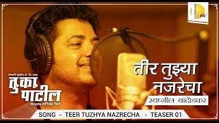 Teer Tuzhya Najarecha Teaser O1  Marathi Film Tu.Ka.Patil 2018