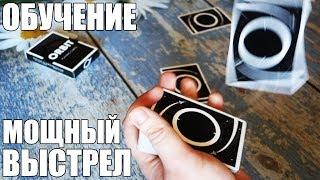 СТРЕЛЯЕМ КАРТАМИ / СУПЕР КАРТОЧНЫЙ ВЫСТРЕЛ / ОБУЧЕНИЕ