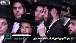 مصر العربية | آلاف اليهود الأرثودوكس يتظاهرون أمام الأمم المتحدة ضد ممارسات إسرائيل