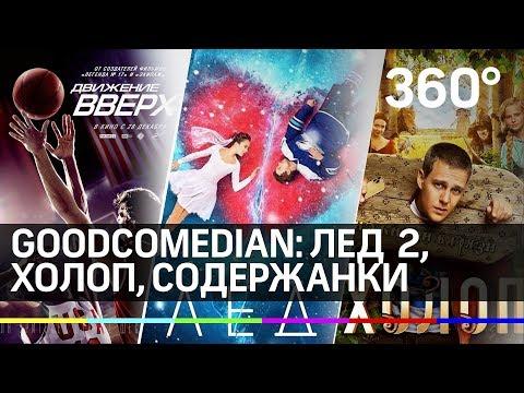 GoodComedian: Лед 2, Холоп, Содержанки