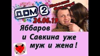 Дом 2 новости слухи. 24 июня. Савкина и Яббаров уже муж и жена.