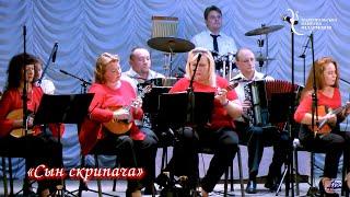 «Сын скрипача»_Оркестр народных инструментов_25_07_2020