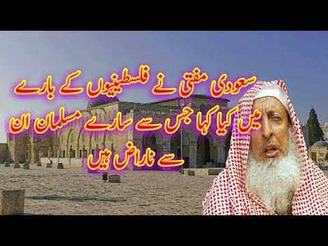 Saudi mufti azam ka falistini musalmano ke khilaf statement