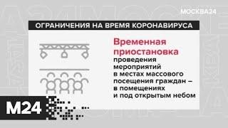 В Москве усиливают меры по ограничению распространения коронавируса - Москва 24