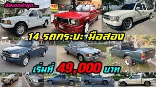 รถกระบะมือสอง ราคาโดนๆ สถาพพร้อมใช้งาน อัพเดตล่าสุดด