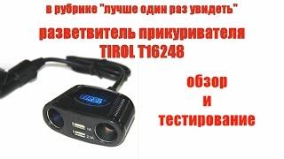 Разветвитель прикуривателя TIROL T16248 - обзор и тестирование.