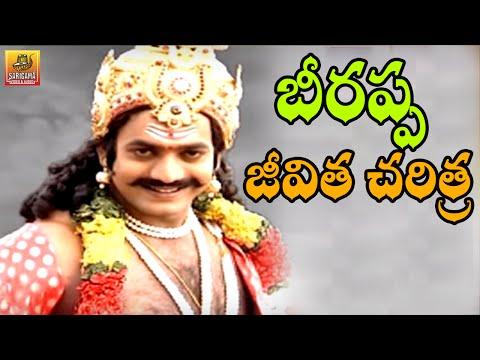 Beerappa Charitra || Telangana Folk Movies || Part 01